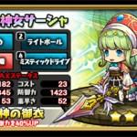 煌槍の神女サーシャ:評価