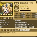 雷撃の鬼娘ナヅチ:評価