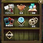 小ネタ:ストーリー図鑑
