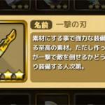 【素材】一撃の刃GET