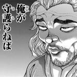 【倭神フェス】:アマノウズメ狙いで12回単発ガチャ