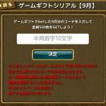 【ゲームギフト】9月分の金貨が配られています。