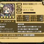 聖冠の姫騎士ガーベラ:評価