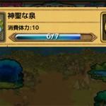 【幻の聖樹】:神聖な泉攻略