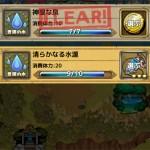 【幻の聖樹】:清らかなる水源攻略