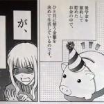 金貨通帳:2015/9/16