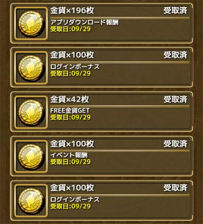 2015092907