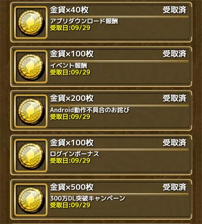 2015092908