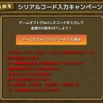 【ゲームギフト】10月分の金貨が配られています。