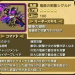 竜殺の剣聖シグルド:評価