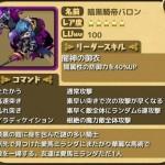 暗黒騎帝バロン:評価