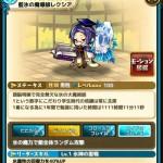 藍氷の魔道士レクシア:評価