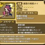 麗雷の剣姫メイ:評価