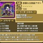 修羅なる剣豪アギト:評価