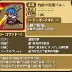 灼熱の剣勇ジキル:評価