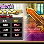 光魔の剣:評価