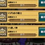 挑戦おでん城:VS円卓の騎士攻略