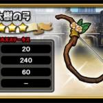 大樹の弓:評価
