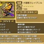 大聖獣スレイプニル:評価