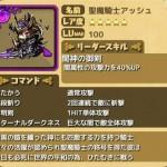 聖魔騎士アッシュ:評価