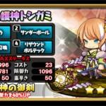寿雷の護神トシガミ:評価