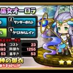 聖杯の巫女オーロラ:評価