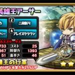 伝説の英雄王アーサー:評価