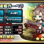 大恋の凛姫ガーベラ:評価