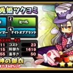 白月の兎姫ツクヨミ:評価
