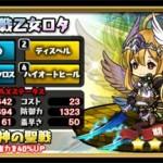 嵐の戦乙女ロタ:評価