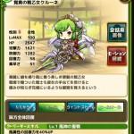覚真の戦乙女クルーネ:評価