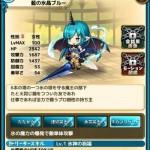 藍の氷晶ブルー:評価