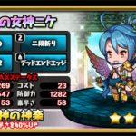 勝利の女神ニケ:評価