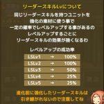 スキラゲ5→6挑戦記その1