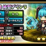 姫機巧鎧終型プリシラ:評価