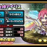 虹の女神アイリス:評価