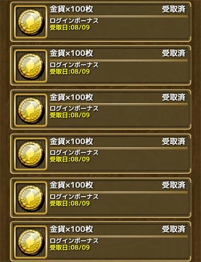 2016080902