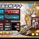 平和の守護女神アテナ:評価