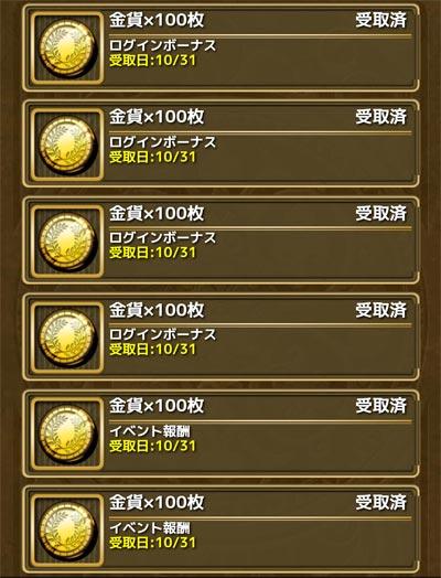 2016103112