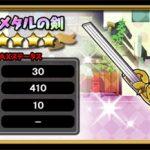 イヤメタルの剣:評価