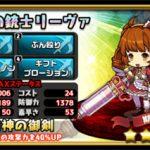 焔菓の銃士リーヴァ:評価
