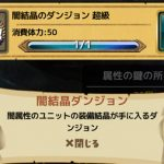 闇結晶ダンジョン超級:放置可能デッキ