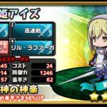 剣姫アイズ:評価