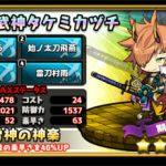 雷斬の武神タケミカヅチ:評価