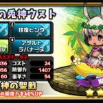 麗海の兎神ウヌト:評価