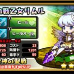 闘志の戦乙女リムル:評価