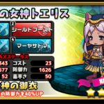大華刃の女神トエリス:評価