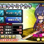 恍惚の戯姫タケミナカタ:評価