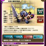 伝説の魔神百騎兵:評価