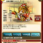 炎神の踊姫エルミナ:評価